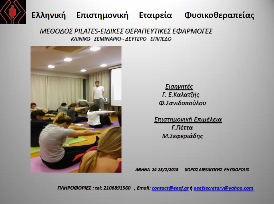 afisa pilates b level